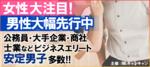 【三宮・元町のプチ街コン】キャンキャン主催 2018年2月24日