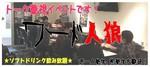 【藤沢のプチ街コン】トリックダイス主催 2018年2月24日
