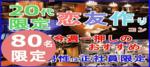 【梅田の恋活パーティー】みんなの街コン主催 2018年3月2日