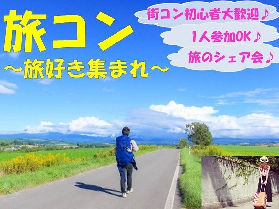【栄のプチ街コン】未来デザイン主催 2018年1月26日