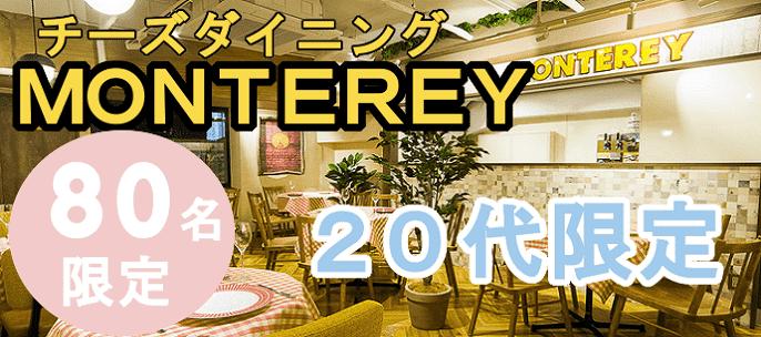 【梅田の恋活パーティー】みんなの街コン主催 2018年3月19日