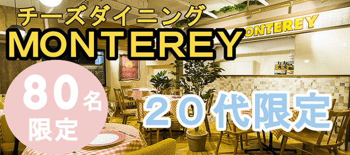 【梅田の恋活パーティー】みんなの街コン主催 2018年3月28日