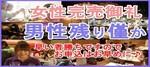【梅田の恋活パーティー】みんなの街コン主催 2018年3月18日