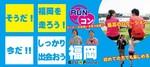 【福岡市内その他のプチ街コン】ベストパートナー主催 2018年3月3日