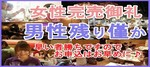 【浜松のプチ街コン】みんなの街コン主催 2018年3月17日