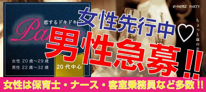 【本町のプチ街コン】e-venz(イベンツ)主催 2018年2月19日