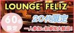 【札幌駅のプチ街コン】みんなの街コン主催 2018年3月21日