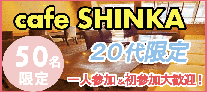 【長野の恋活パーティー】みんなの街コン主催 2018年3月18日