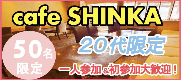 【長野の恋活パーティー】みんなの街コン主催 2018年3月21日