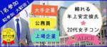 【高崎のプチ街コン】街コンALICE主催 2018年2月24日