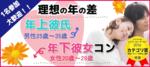 【上野のプチ街コン】街コンALICE主催 2018年2月25日