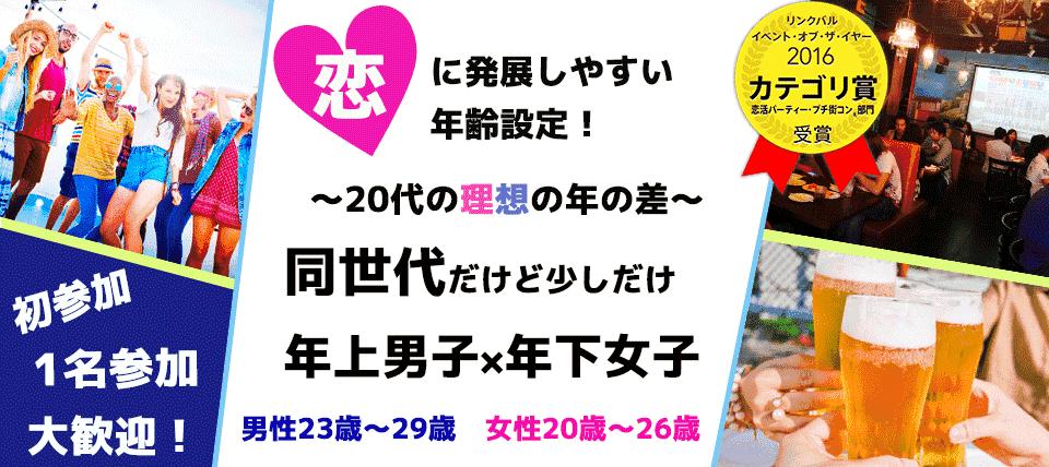 【梅田のプチ街コン】街コンALICE主催 2018年2月25日