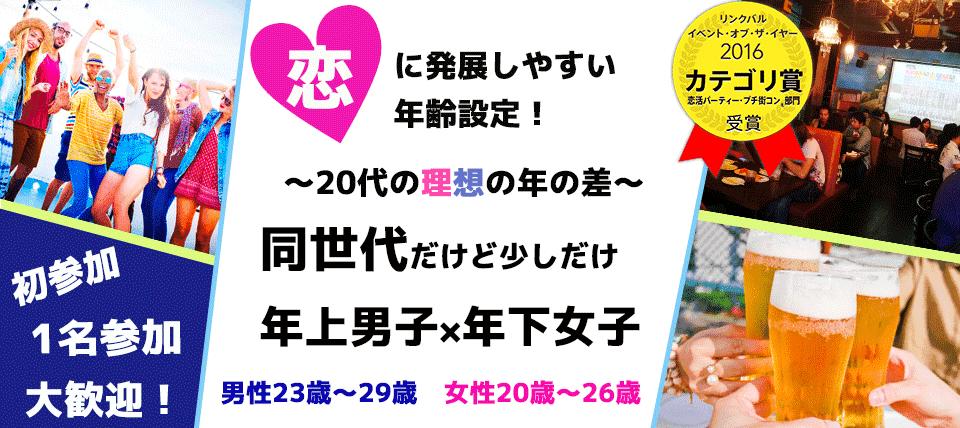 【夜開催】◆岡山◆20代の理想の年の差コン☆男性23歳~29歳/女性20歳~26歳限定!【1人参加&初めての方大歓迎】