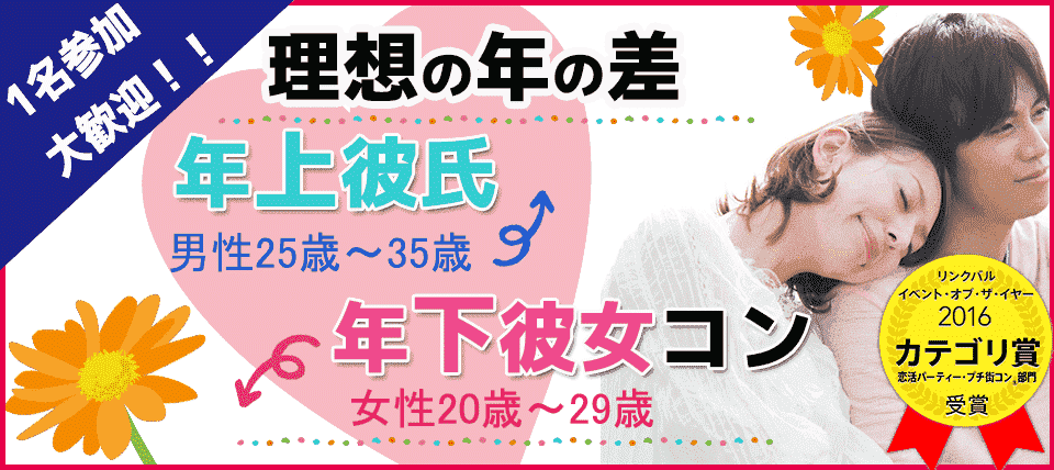 ◆小倉◆【1人参加&初めての方大歓迎!】★年上彼氏×年下彼女☆理想の年の差コン@小倉☆女性20~29才男性25~35才