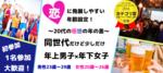 【梅田のプチ街コン】街コンALICE主催 2018年2月28日