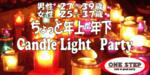 【関内・桜木町・みなとみらいの恋活パーティー】ワンステップ主催 2018年1月27日