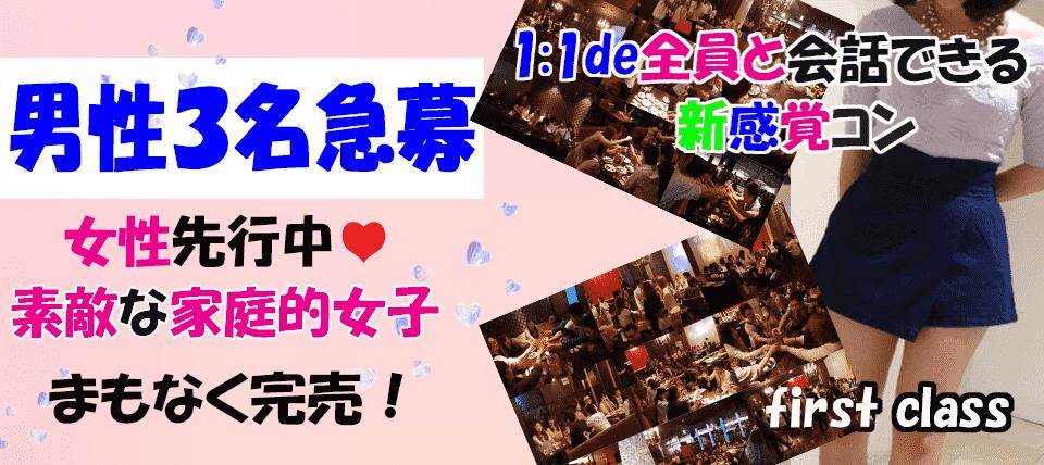 【仙台の恋活パーティー】ファーストクラスパーティー主催 2018年2月12日