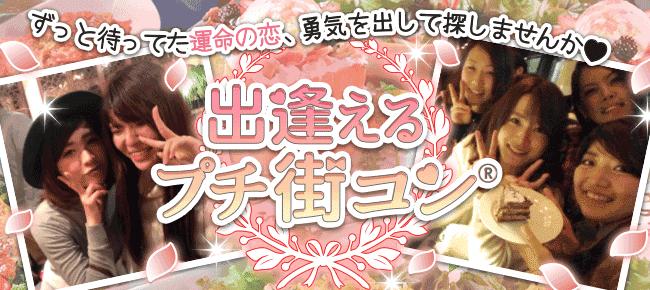 【浜松のプチ街コン】街コンの王様主催 2018年2月3日