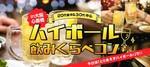 【心斎橋のプチ街コン】株式会社UTcreations主催 2018年3月2日
