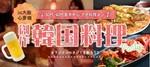 【心斎橋のプチ街コン】株式会社UTcreations主催 2018年3月17日