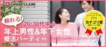 【仙台の婚活パーティー・お見合いパーティー】シャンクレール主催 2018年3月31日