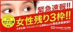 【仙台の婚活パーティー・お見合いパーティー】シャンクレール主催 2018年3月23日