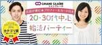 【仙台の婚活パーティー・お見合いパーティー】シャンクレール主催 2018年3月30日