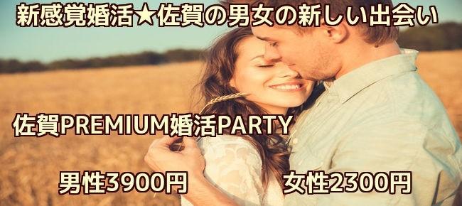 【佐賀の婚活パーティー・お見合いパーティー】株式会社LDC主催 2018年2月25日
