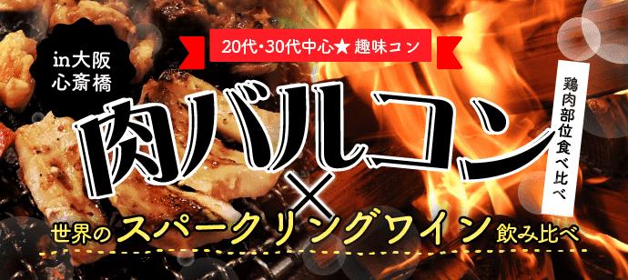 【心斎橋のプチ街コン】株式会社UTcreations主催 2018年3月23日