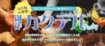 【心斎橋のプチ街コン】株式会社UTcreations主催 2018年3月25日
