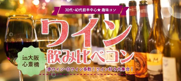【◆30代・40代前半中心★ 趣味コン◆ 心斎橋☆ ワイン好き集まれ!! 人気のワイン飲み比べコン♪ アラサーアラフォー中心】