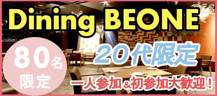 3/31 超豪華横浜の会場にて開催【ぎゅ~~っと年齢を絞った企画 男性23~29歳&女性20~29歳】20代限定恋友コン