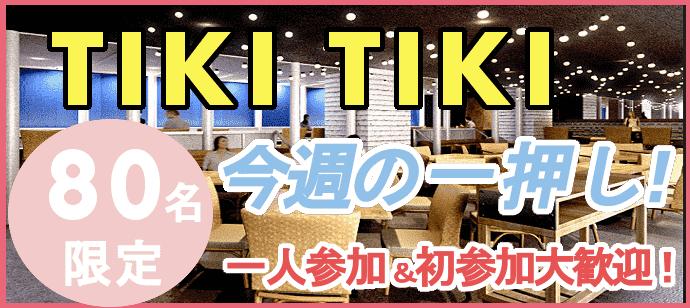 【横浜駅周辺のプチ街コン】みんなの街コン主催 2018年3月24日