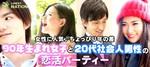 【長崎の恋活パーティー】株式会社リネスト主催 2018年3月24日