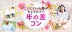 【前橋のプチ街コン】アニスタエンターテインメント主催 2018年2月23日