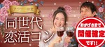 【高松のプチ街コン】アニスタエンターテインメント主催 2018年2月25日