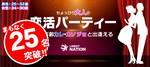 【鹿児島の恋活パーティー】株式会社リネスト主催 2018年3月17日