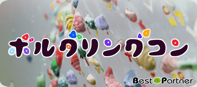 【天王寺のプチ街コン】ベストパートナー主催 2018年3月11日