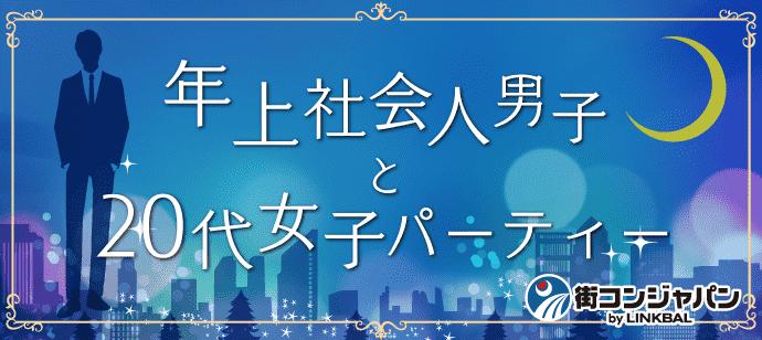 【有楽町の恋活パーティー】街コンジャパン主催 2018年2月14日