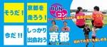 【京都市内その他のプチ街コン】ベストパートナー主催 2018年3月21日