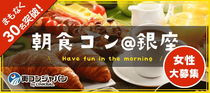 【銀座のプチ街コン】街コンジャパン主催 2018年2月25日