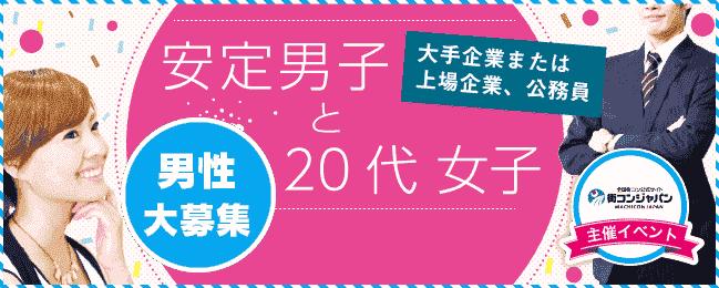 【銀座のプチ街コン】街コンジャパン主催 2018年2月18日
