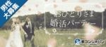 【銀座の婚活パーティー・お見合いパーティー】街コンジャパン主催 2018年2月25日