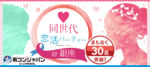 【銀座の恋活パーティー】街コンジャパン主催 2018年2月25日