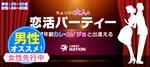 【名駅の恋活パーティー】株式会社リネスト主催 2018年3月24日