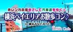 【横浜市内その他のプチ街コン】株式会社ハートカフェ主催 2018年1月21日
