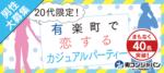 【有楽町の恋活パーティー】街コンジャパン主催 2018年2月19日