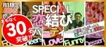 【下関の恋活パーティー】株式会社リネスト主催 2018年3月17日