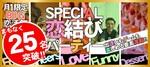 【八丁堀・紙屋町の恋活パーティー】株式会社リネスト主催 2018年3月21日