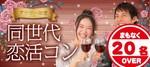 【大宮のプチ街コン】DATE株式会社主催 2018年2月27日